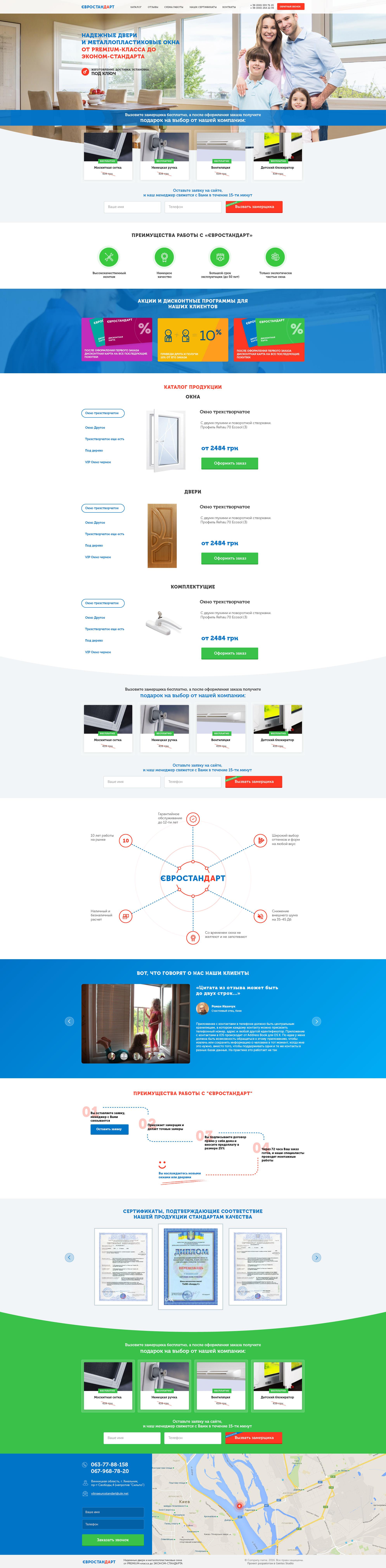 Создание сайта для производителя дверей и металлопластиковых окон  Eurostandart