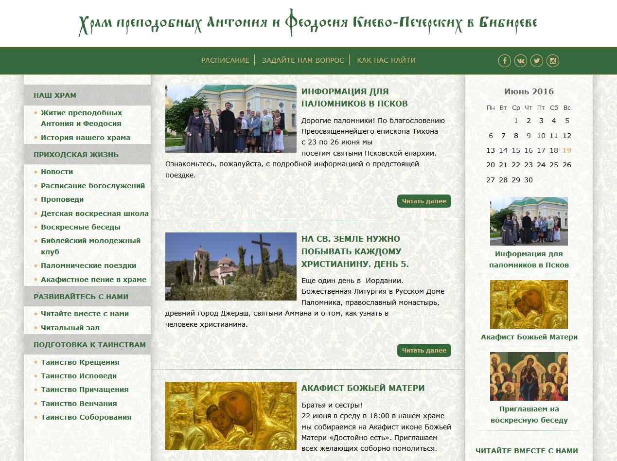 Создание сайта храма преподобных Антония и Феодосия Киево-Печерских в Бибиреве (Москва)