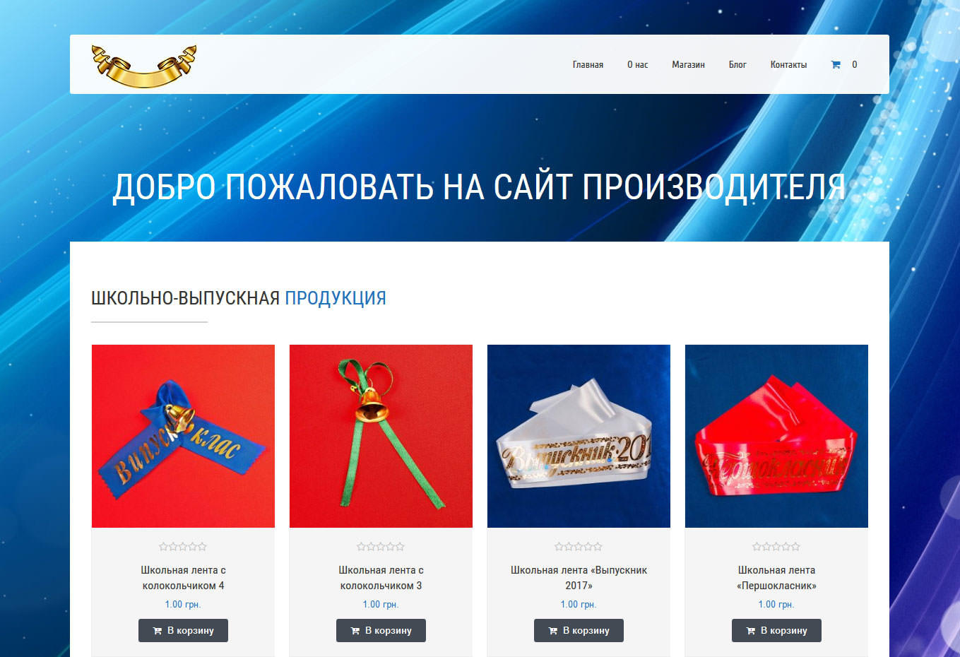 Создание сайта интернет-магазина для производителя трафаретных лент