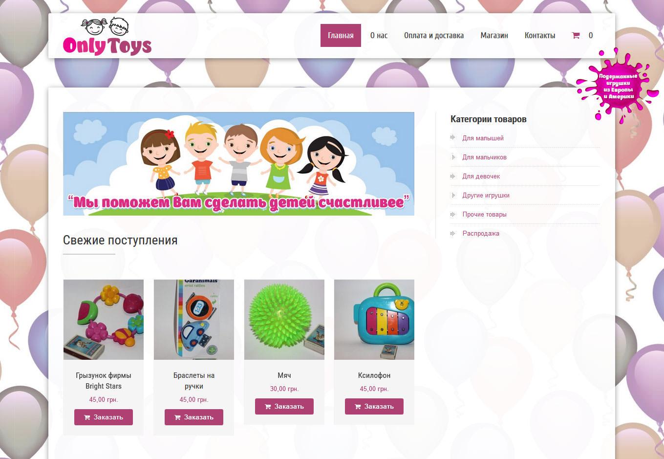Создание интернет-магазина по продаже игрушек из Европы и США