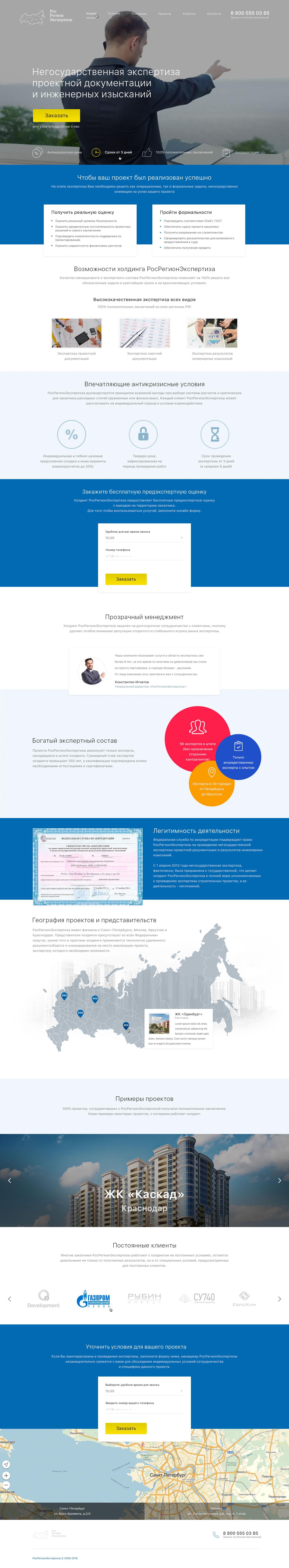 Создание сайта для Негосударственной экспертизы проектной документации и инженерных изысканий