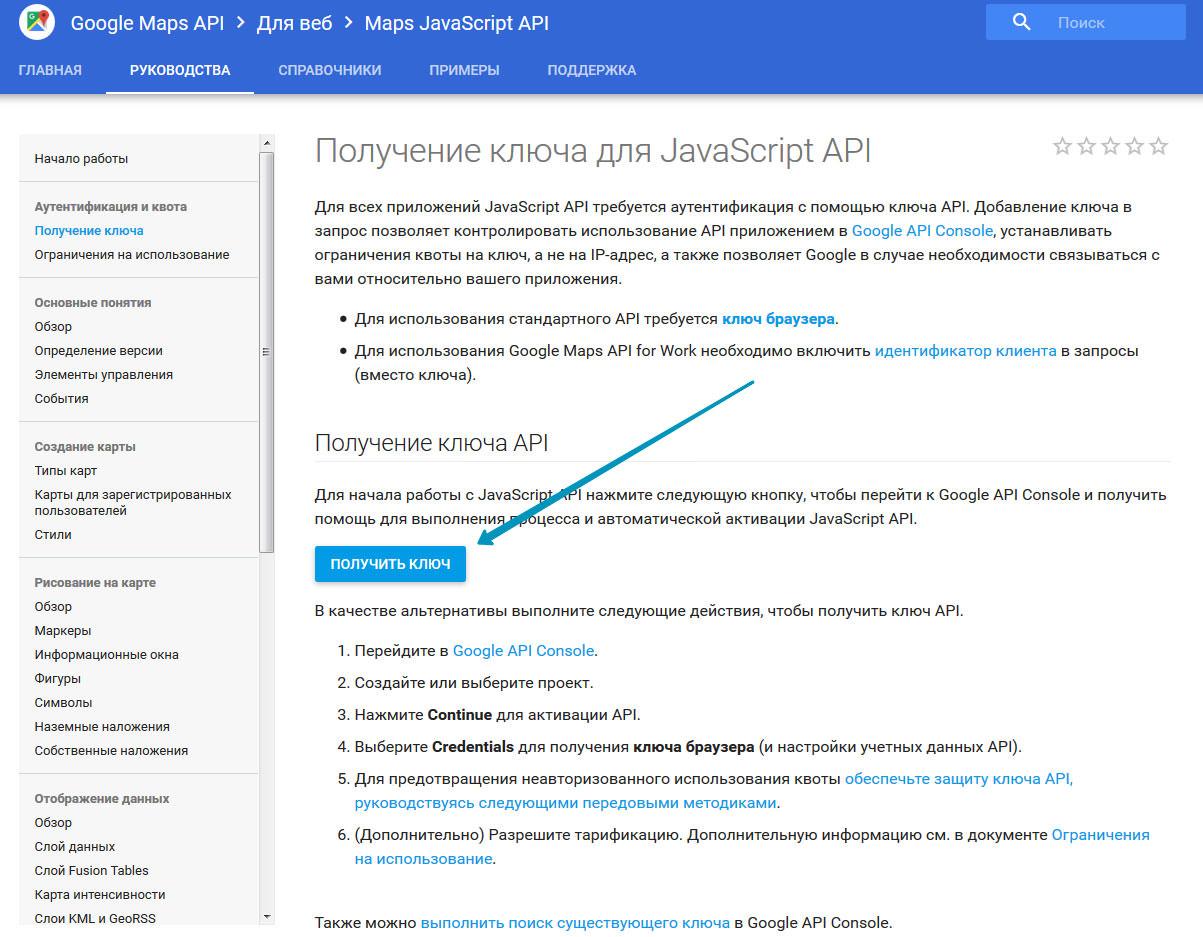 "Переходим по ссылке ""See the guide to API keys and client IDs."" и попадаем на страницу https://developers.google.com/maps/documentation/javascript/get-api-key"