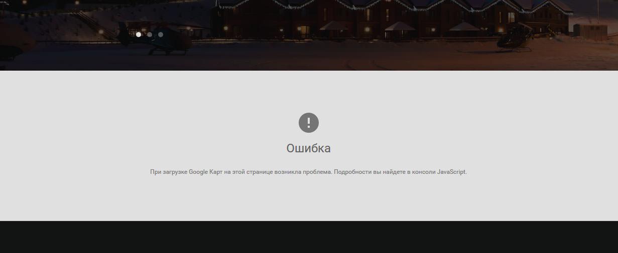 Ошибка При загрузке Google Карт на этой странице возникла проблема. Подробности вы найдете в консоли JavaScript.