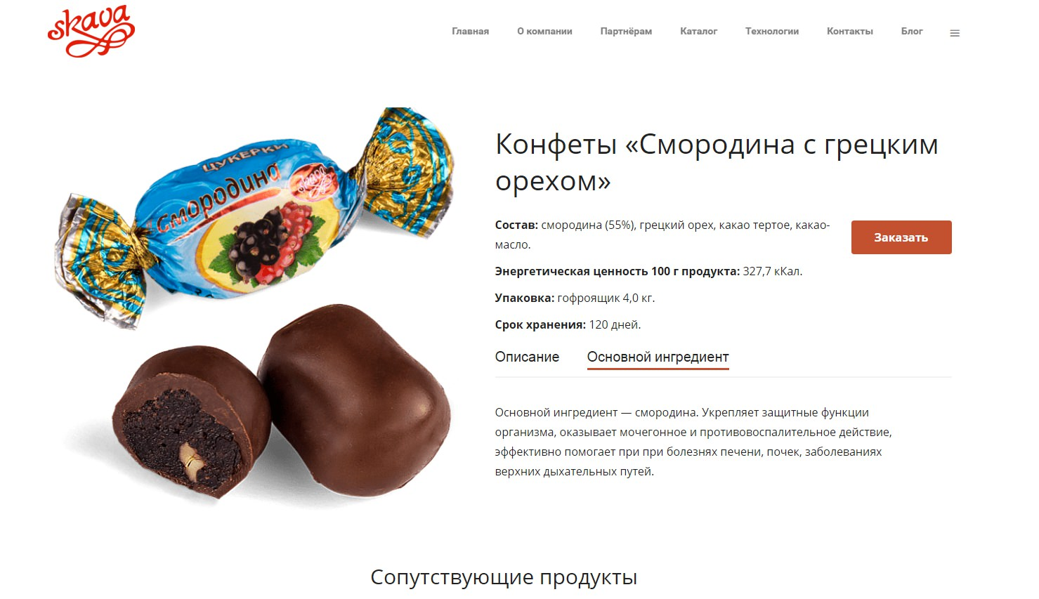 dobavlyaem-k-tovaru-novyj-tab-osnovnoj-ingredient
