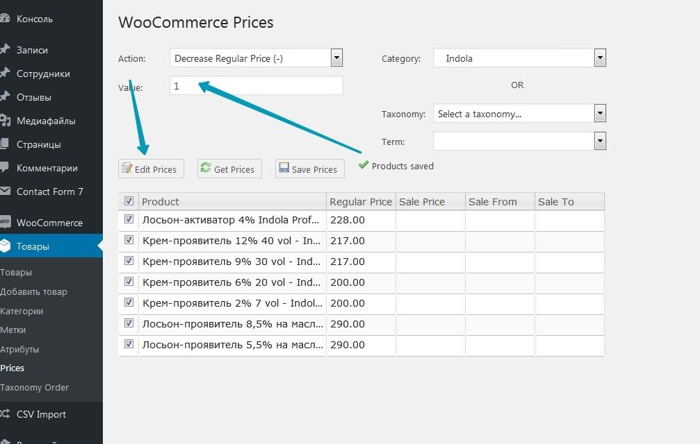 Вводим значение, на которое меняется цена, и жмем Edit Prices