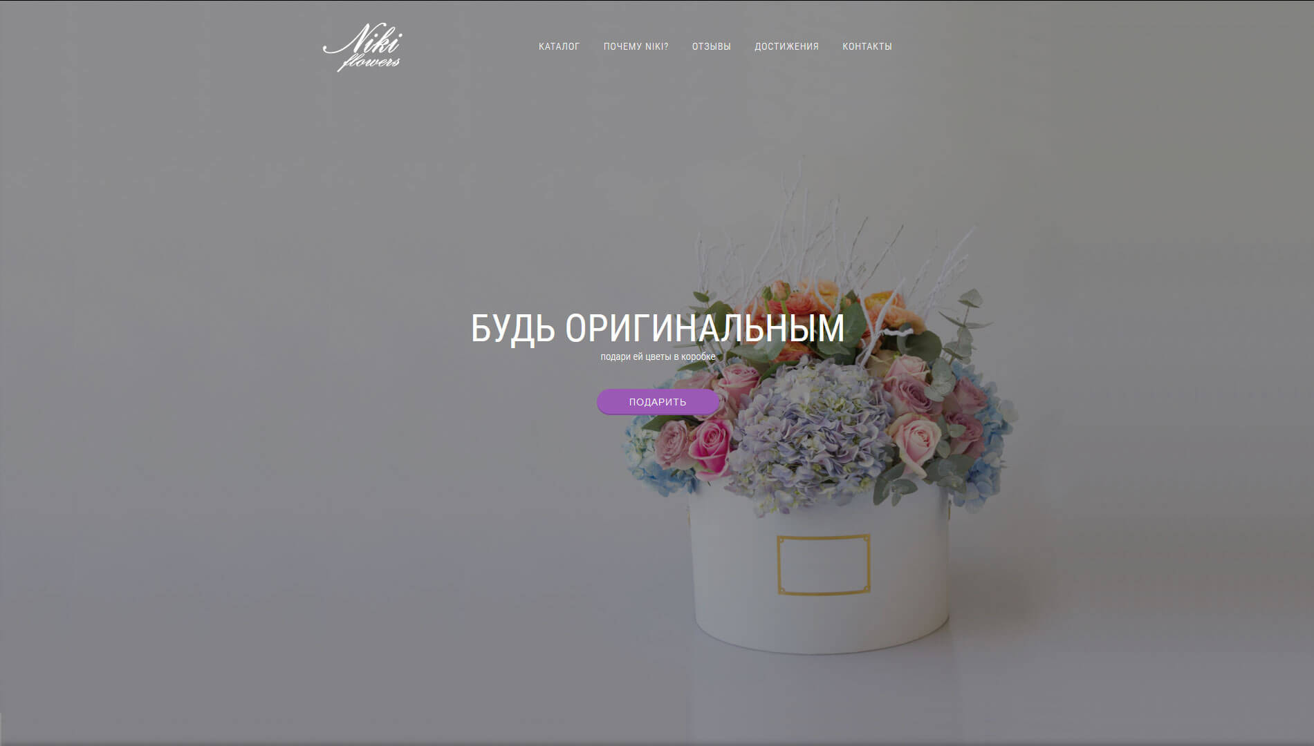 Создание одостраничного интернет-магазина Nikiflowers для продажи цветов в коробках