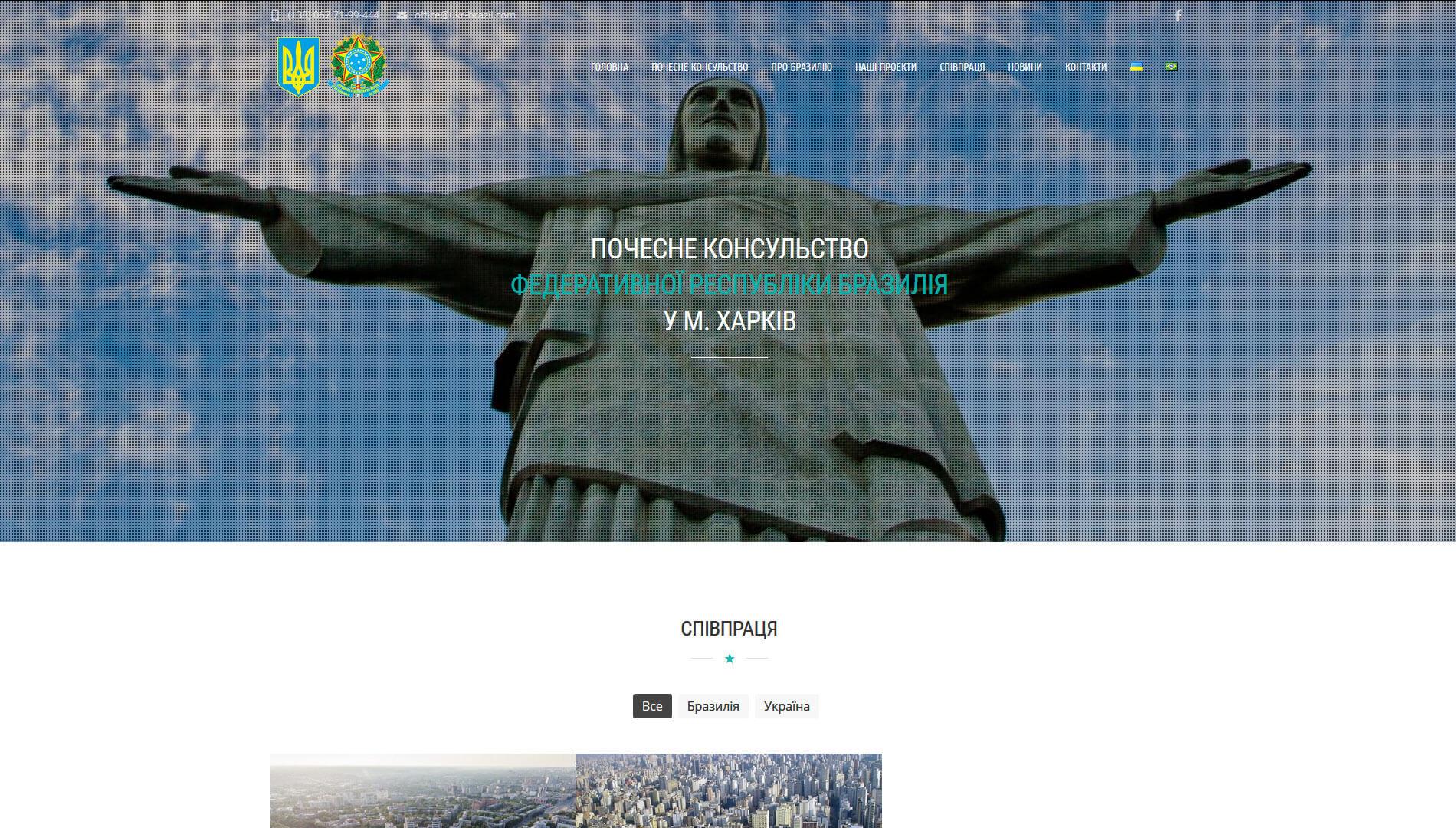 Создание сайта для консульства Бразилии в Харькове