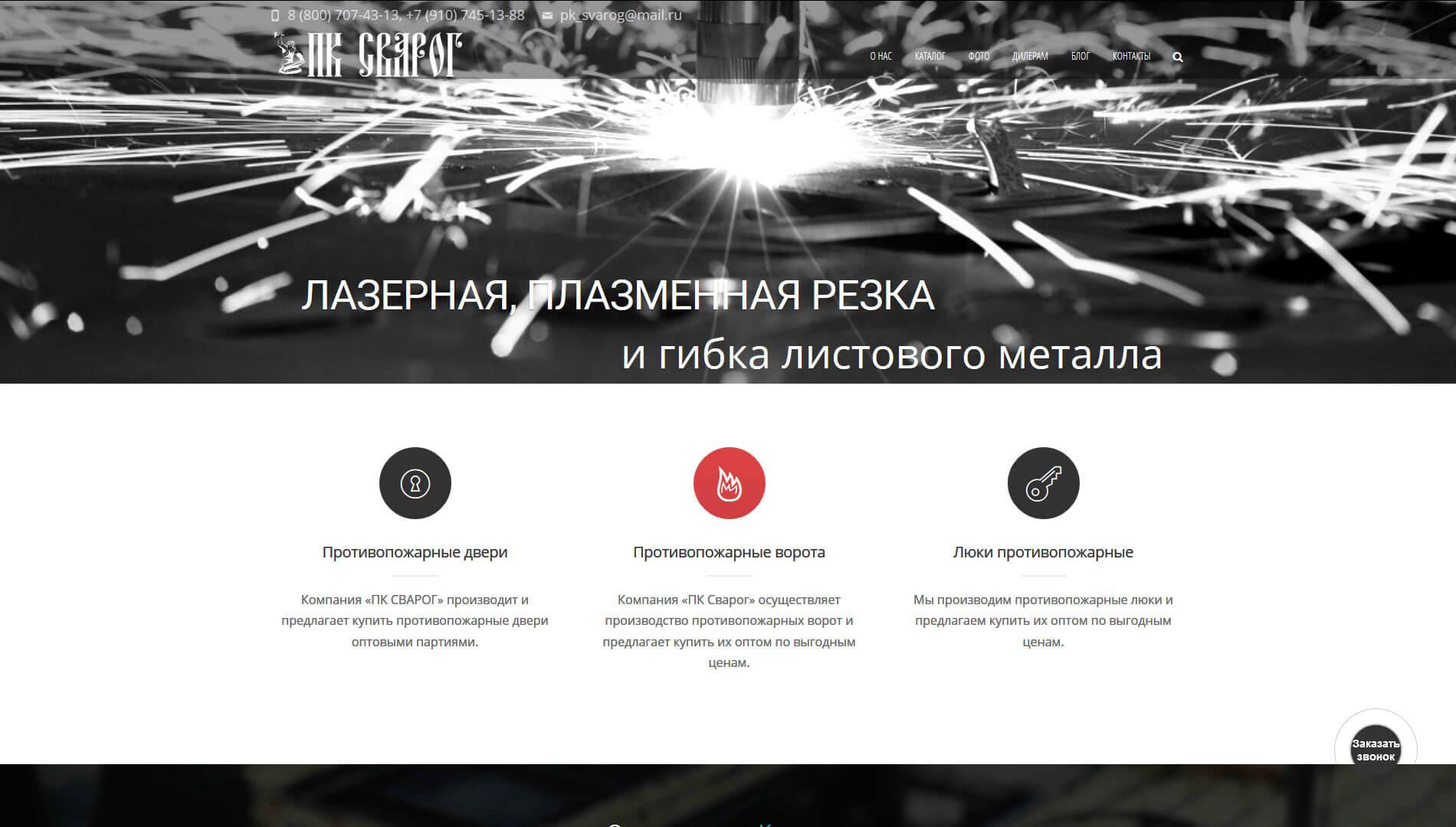 Создание сайта для производителя бронированных дверей ПК Сварог