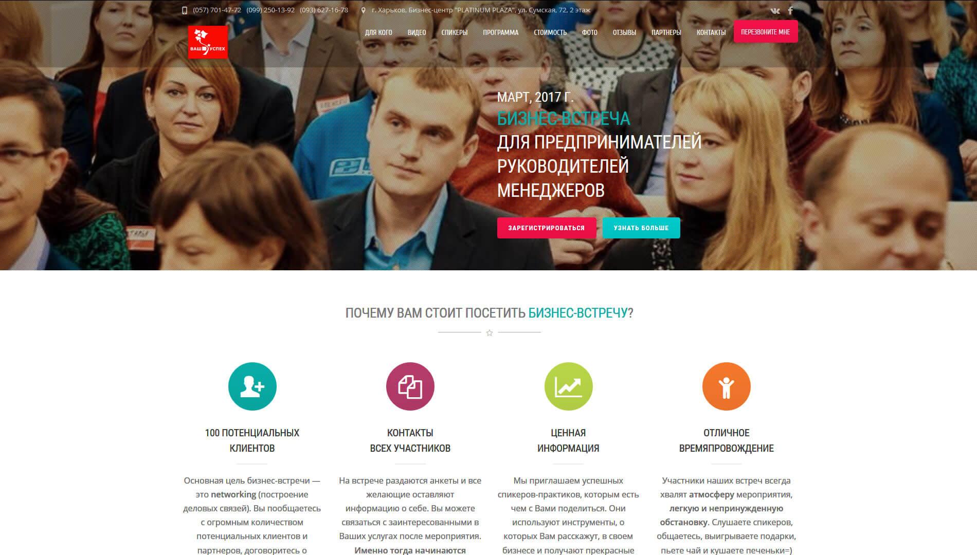 Создание одностраничного сайта для мероприятия Бизнес-встречи для предпринимателей