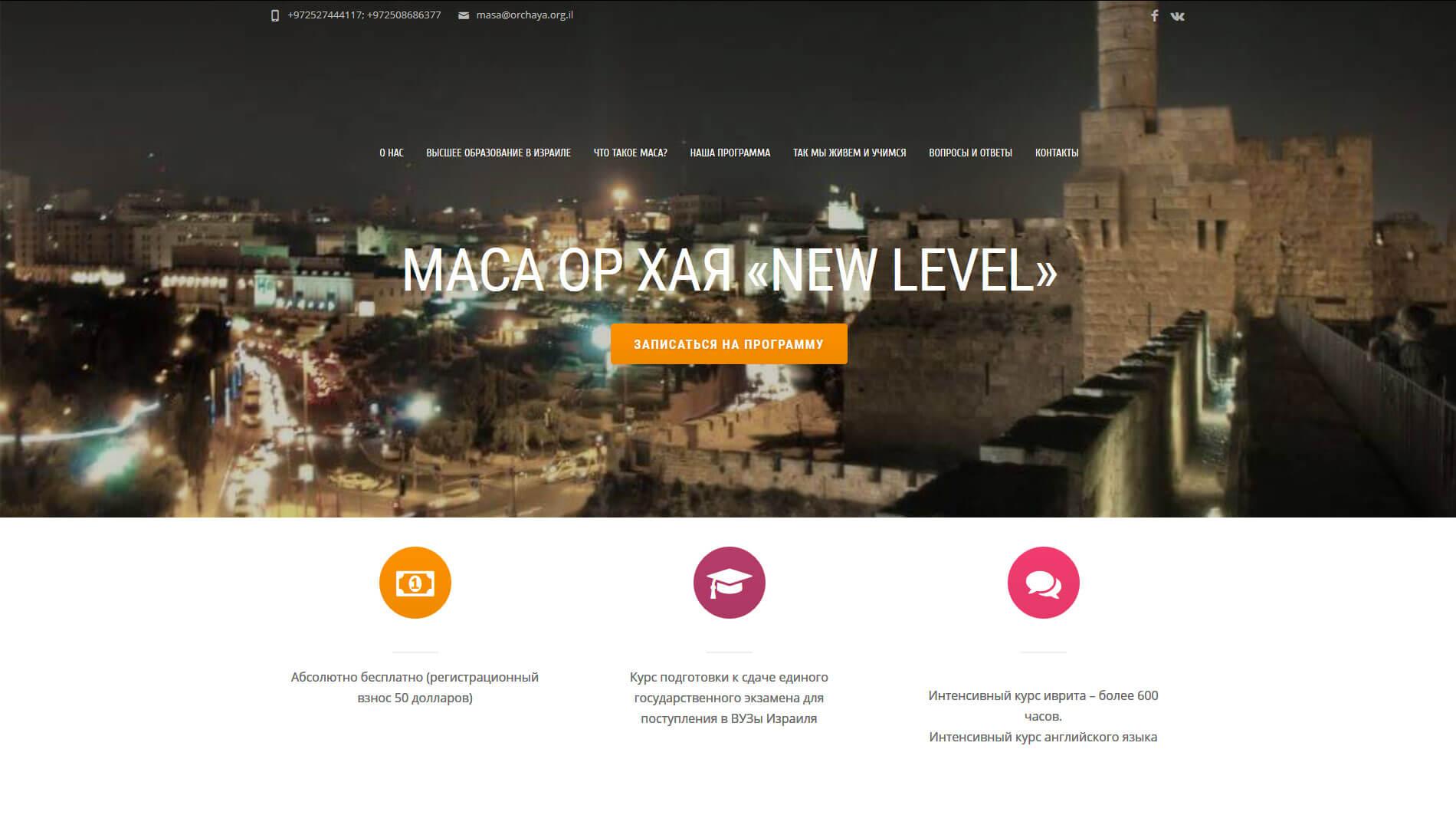 создание сайта международного центра еврейского образования