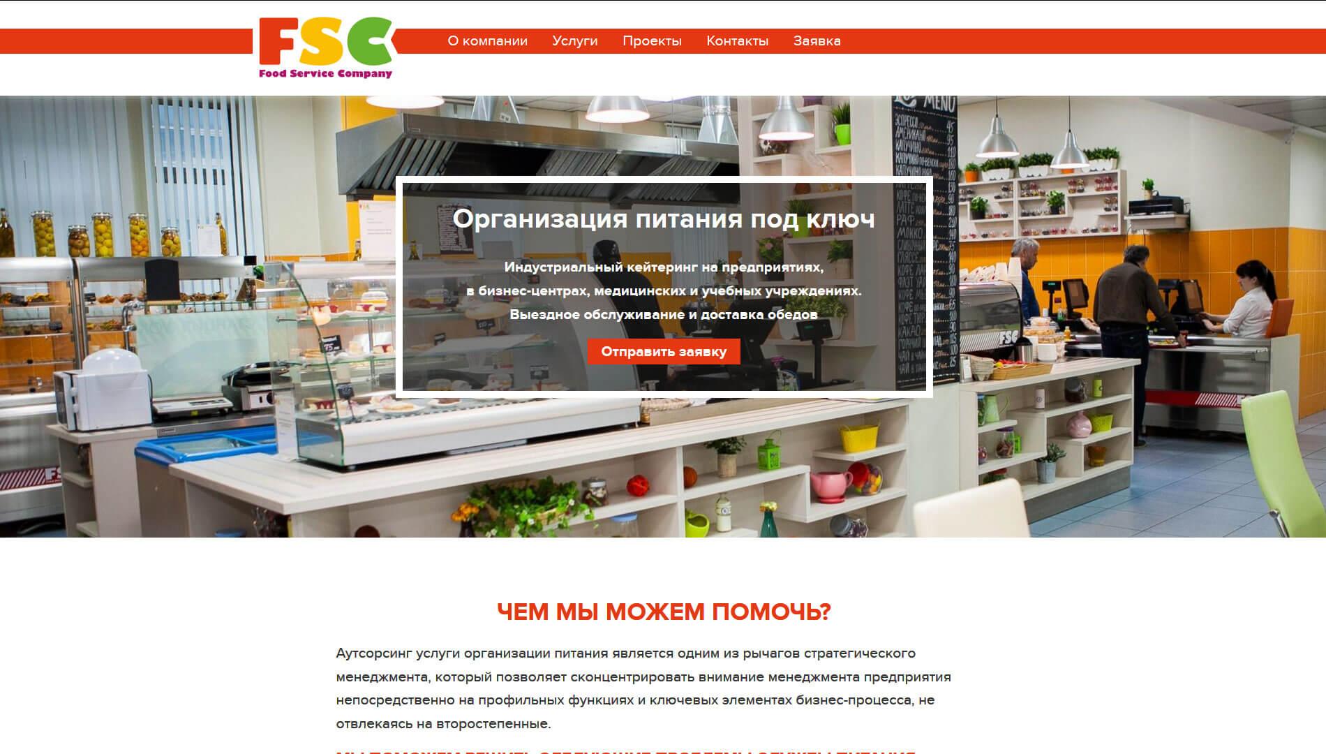 Создание сайта для кейтеринговой компании Food Service Company