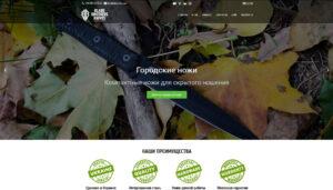 "Сайт-каталог производителя ножей ""Blade Brothers Knives"" (Харьков)"
