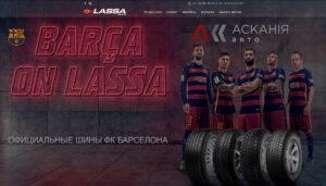 """Промо-страница для бренда производителя автошин """"Lassa"""" (Киев/Турция)"""