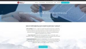 Бюро переводов «Solt Group» (Москва)