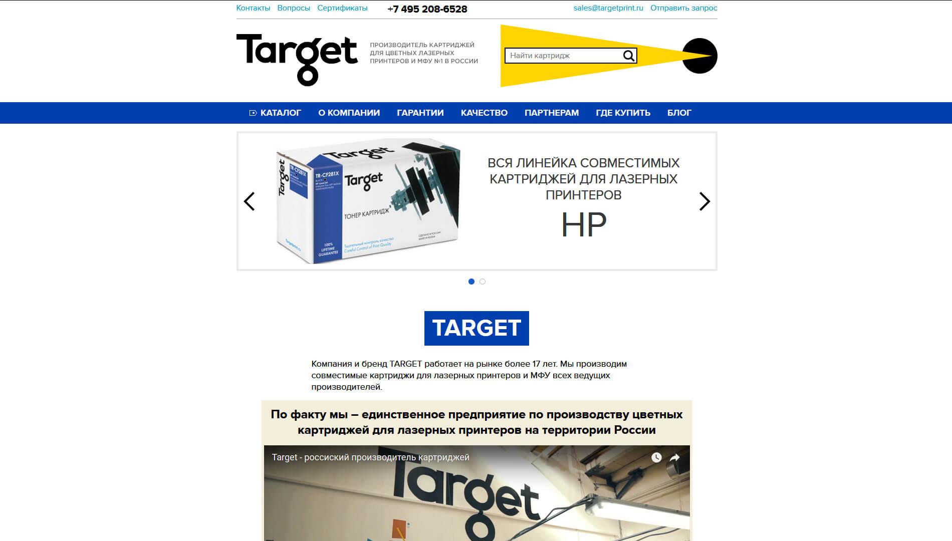 Создание сайта-каталога для производителя картриджей для принтеров TARGET
