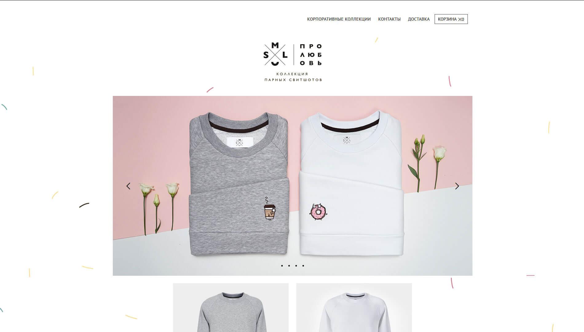 Создание небольшого интернет-магазина дизайнерских свитшотов SML