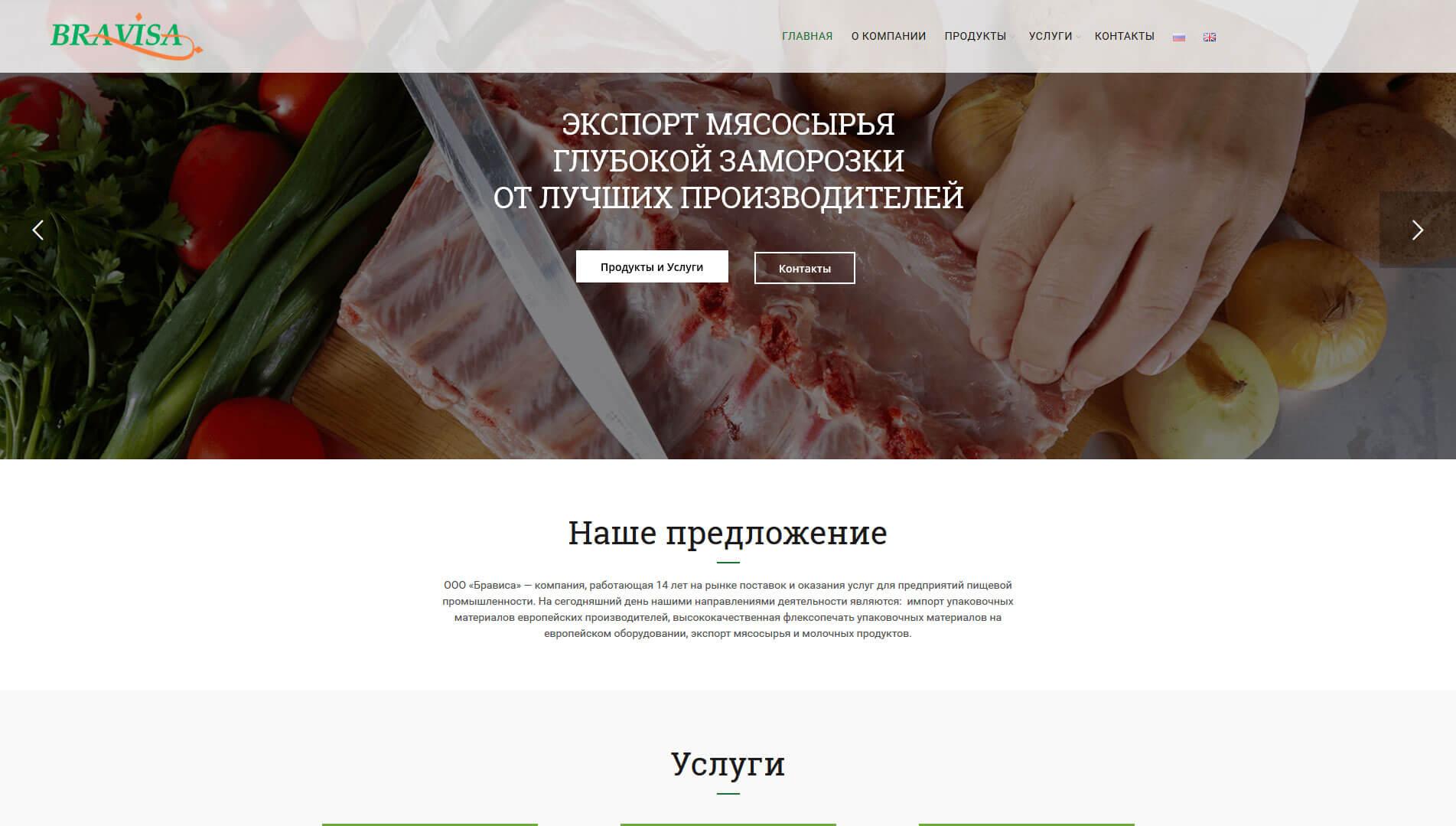 Создание сайта для ООО Брависа