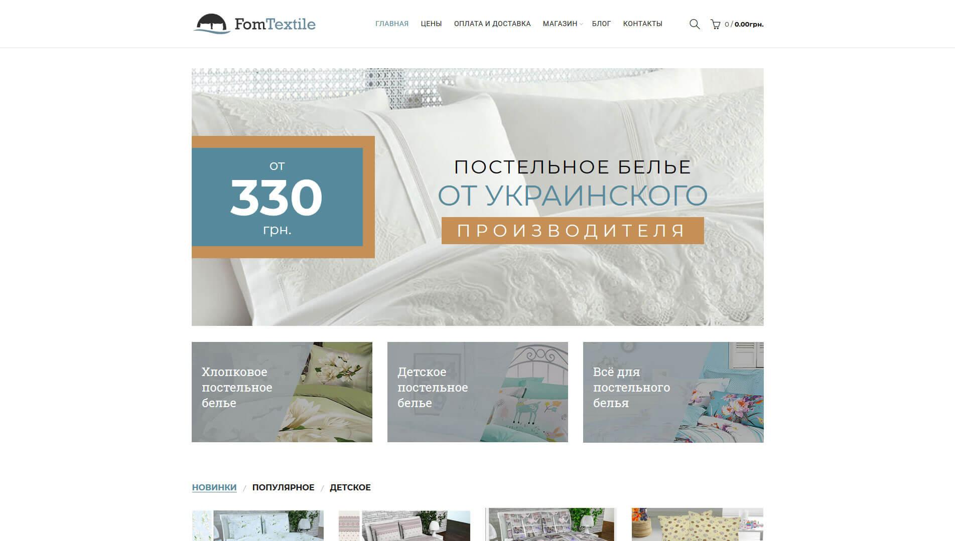 Создание сайта для производителя постельного белья FomTextile