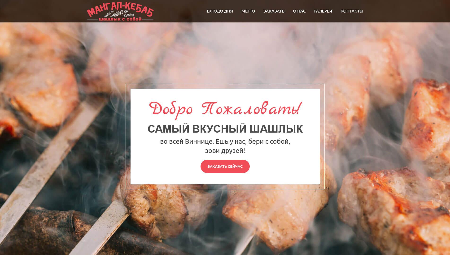 Создание одностраничного сайта для ресторана Мангал-Кебаб