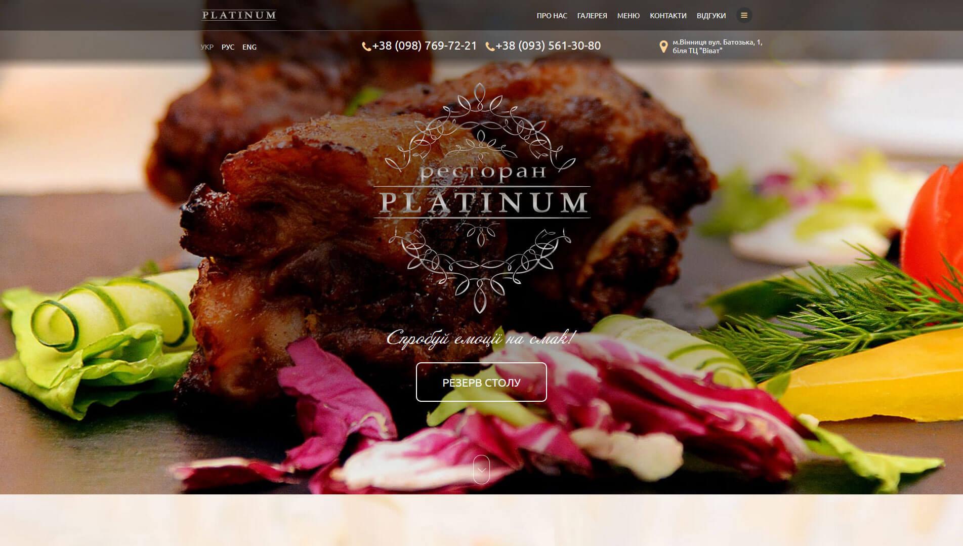 Создание сайта для ресторана Platinum