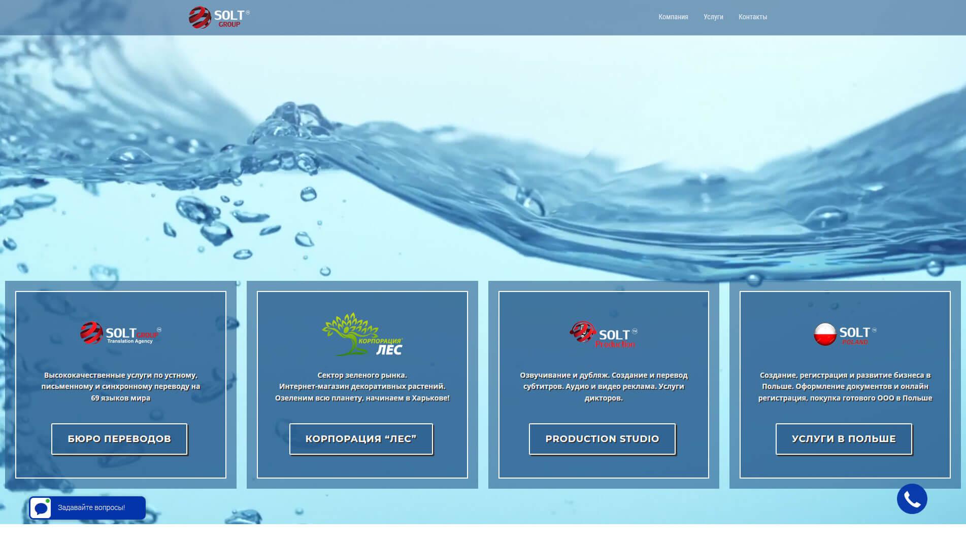 Создание сайта для группы компаний SOLT Group